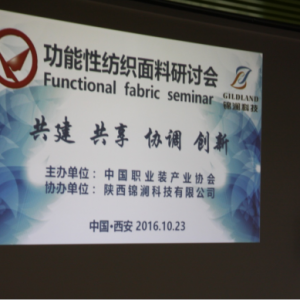 Functional textile fabrics seminar was held in Xi'an